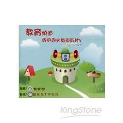 教育頻道:國中國文教學影片(V)(DVD)