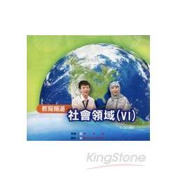 教育頻道社會領域(Ⅵ)(附DVD)