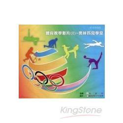 體育教學影片(I):奧林匹克學堂 (附DVD)