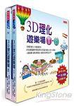 3D理化遊樂場I+II(附3D動畫光碟-套書)