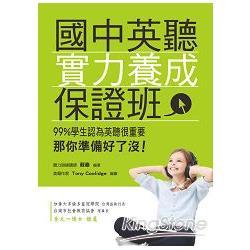 國中英聽實力養成保證班(附MP3)