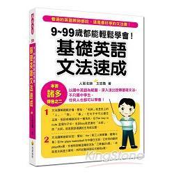 9~99歲都能輕鬆學會!基礎英語文法速成
