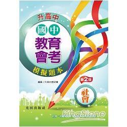 國中教育會考模擬題本(社會科)第2版