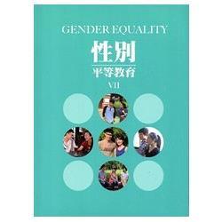 性別平等教育(Ⅶ)[附光碟]