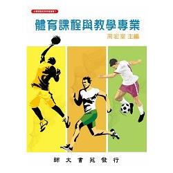 體育課程與教學專業