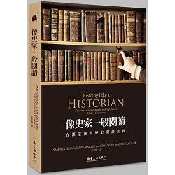 像史家一般閱讀:在課堂裡教歷史閱讀素養