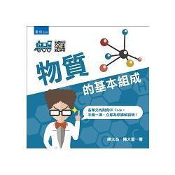 行動化學館1:物質的基本組成