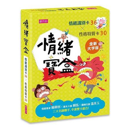 情緒寶盒:情緒識別卡36x性格特質卡30