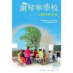 謝琴寧學校(書+DVD):人類的新未來