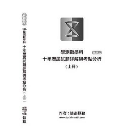 十年歷屆試題詳解與考點分析(上)