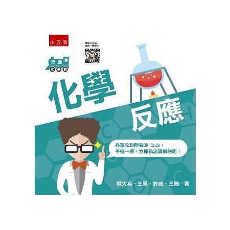 行動化學館2:化學反應