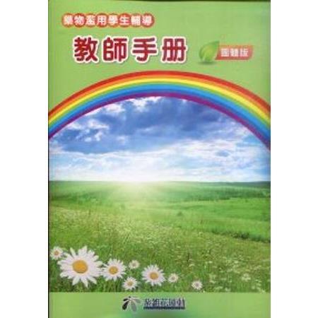 藥物濫用學生輔導 教師手冊-團體版(好奇誤用)
