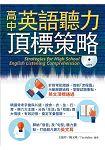 高中英語聽力頂標策略(附MP3)