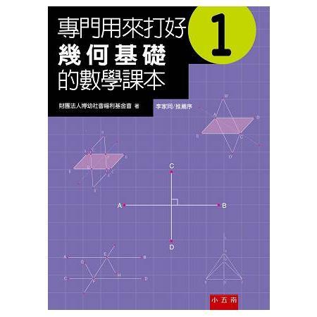 專門用來打好幾何基礎的數學課本 1
