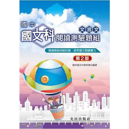 國中國文科閱讀測驗題組(文言文)第2版