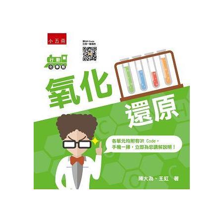 行動化學館3:氧化還原