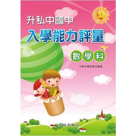升私中國中入學能力評量(數學科)