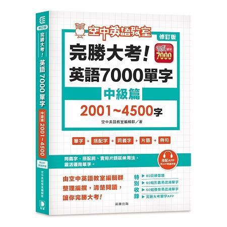 完勝大考英語7000單字:中級篇2001~4500字(附app開通序號)修訂版