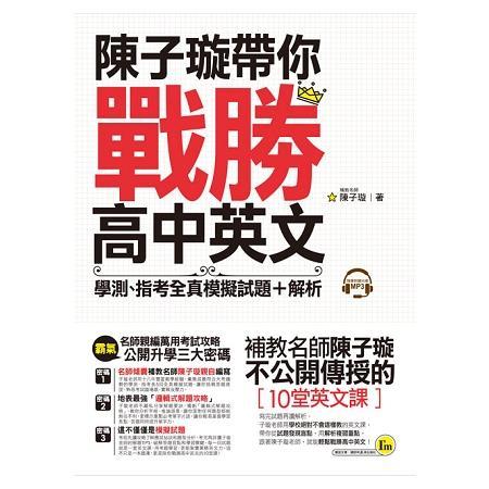 陳子璇帶你戰勝高中英文(附1CD+1別冊)