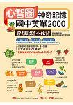 心智圖神奇記憶國中英單2000:聯想記憶不死背(16K)