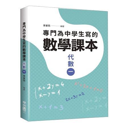 專門為中學生寫的數學課本:代數(一)(2018年全新修訂版)