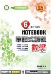 明霖國中筆記式講義:翰版數學三下(106學年)