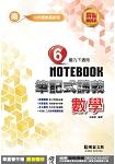 明霖國中筆記式講義:南版數學三下(106學年)