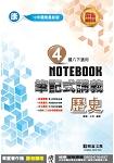 明霖國中筆記式講義:康版歷史二下(106學年)