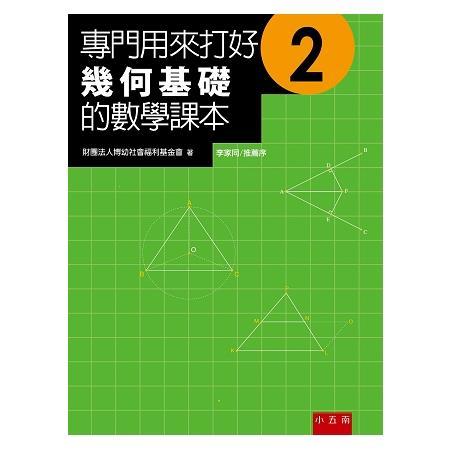 專門用來打好幾何基礎的數學課本2(2版)