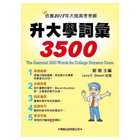 升大學詞彙3500