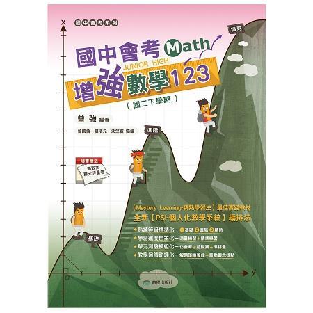 國中會考增強數學123 (國二下)