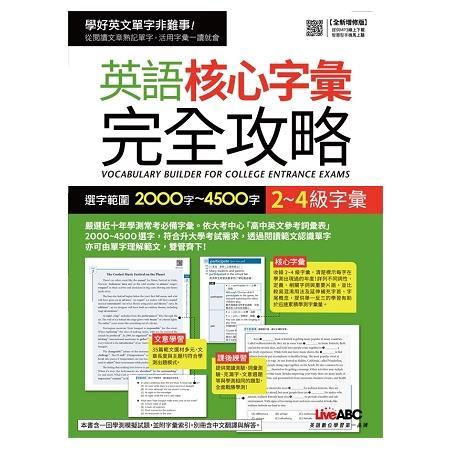 2~4級字彙:英語核心字彙完全攻略 (全新增修版) 選字範圍2000字~4500字
