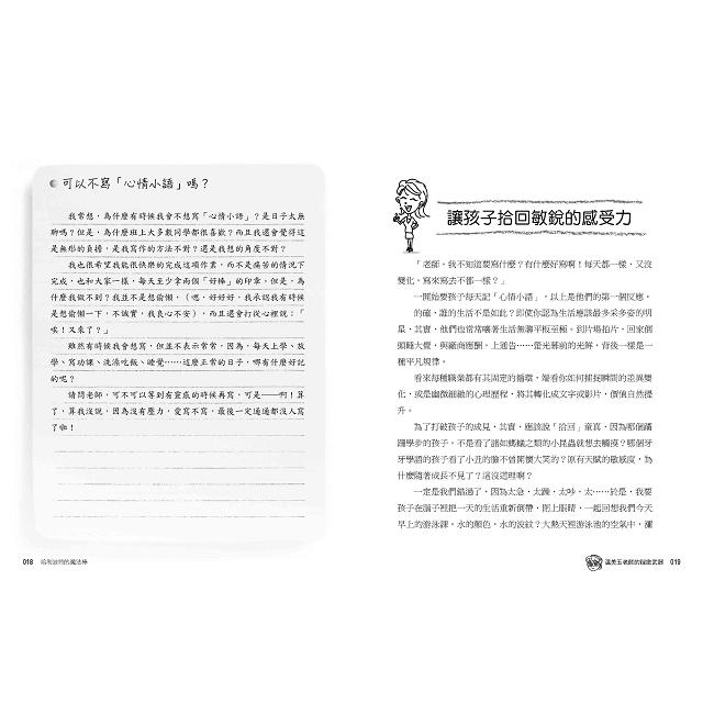溫美玉老師的祕密武器:班級經營與寫作(二版)