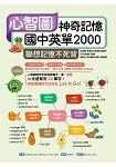 心智圖神奇記憶國中英單2000:聯想記憶不死背(32K+2MP3)
