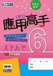 國小數學應用高手6年級(各版本適用)