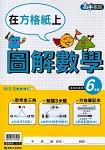 國小數學圖解數學6年級(各版本適用)