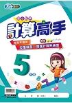 國小數學高手計算高手5年級(各版本適用)