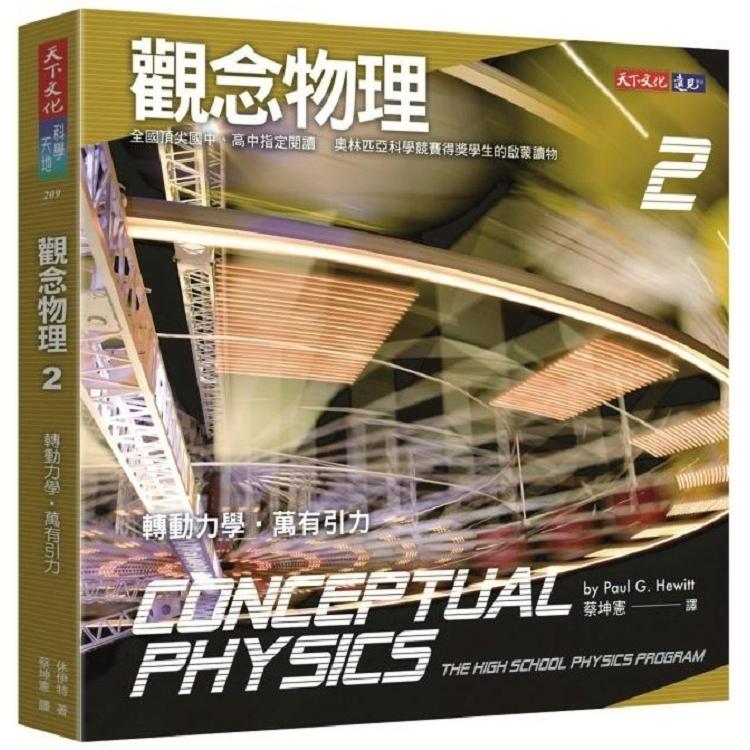 觀念物理2轉動力學.萬有引力
