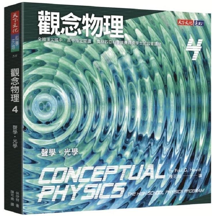 觀念物理4聲學.光學