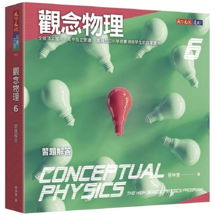 觀念物理6習題解答