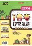 國中 i會考複習講義國文(全)(108最新版)