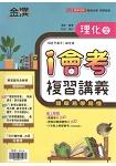 國中 i會考複習講義理化(全)(108最新版)