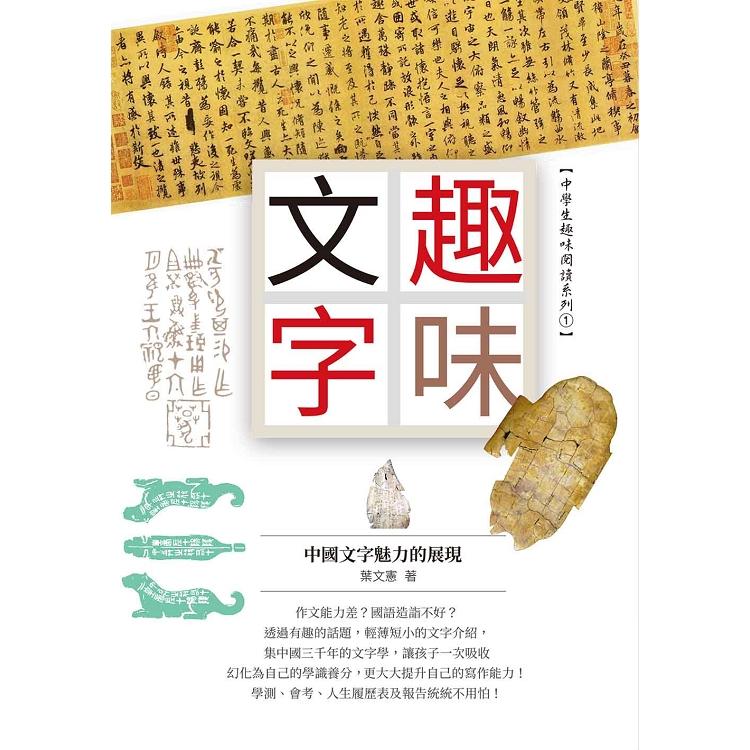 趣味文字:中國文字魅力的展現