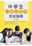 中學生小論文寫作完全指導【三版】(20K彩圖)