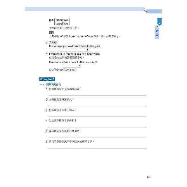 英文翻譯寫作精選句型