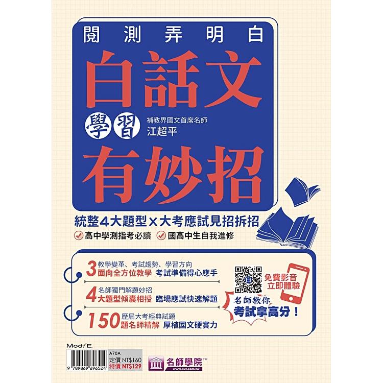 閱測弄明白 白話文學習有妙招