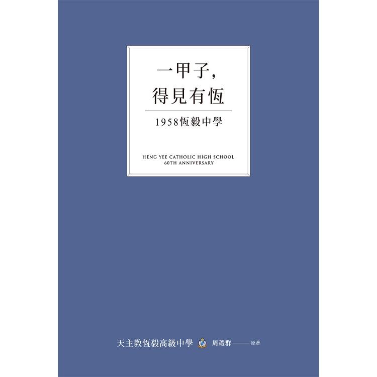 一甲子,得見有恆:1958恆毅中學【兩冊不分售】