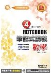 明霖國中筆記式講義:南版數學二下(107學年)