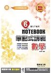 明霖國中筆記式講義:南版數學三下(107學年)