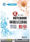 明霖國中筆記式講義:康版數學三下(107學年)